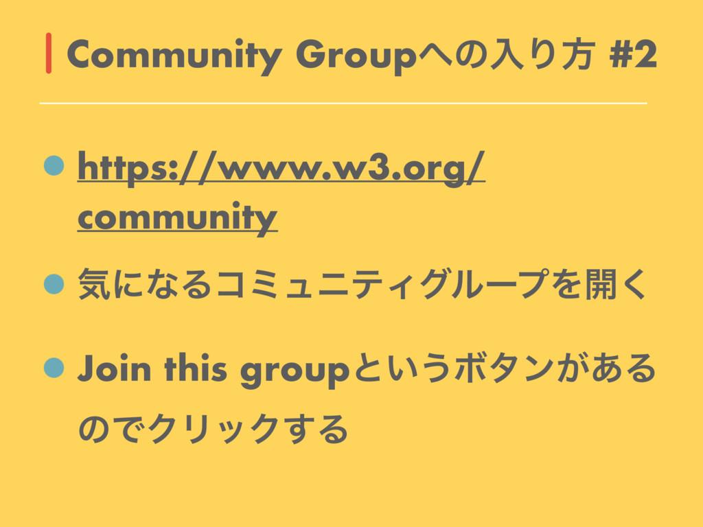 https://www.w3.org/ community ؾʹͳΔίϛϡχςΟάϧʔϓΛ։͘...