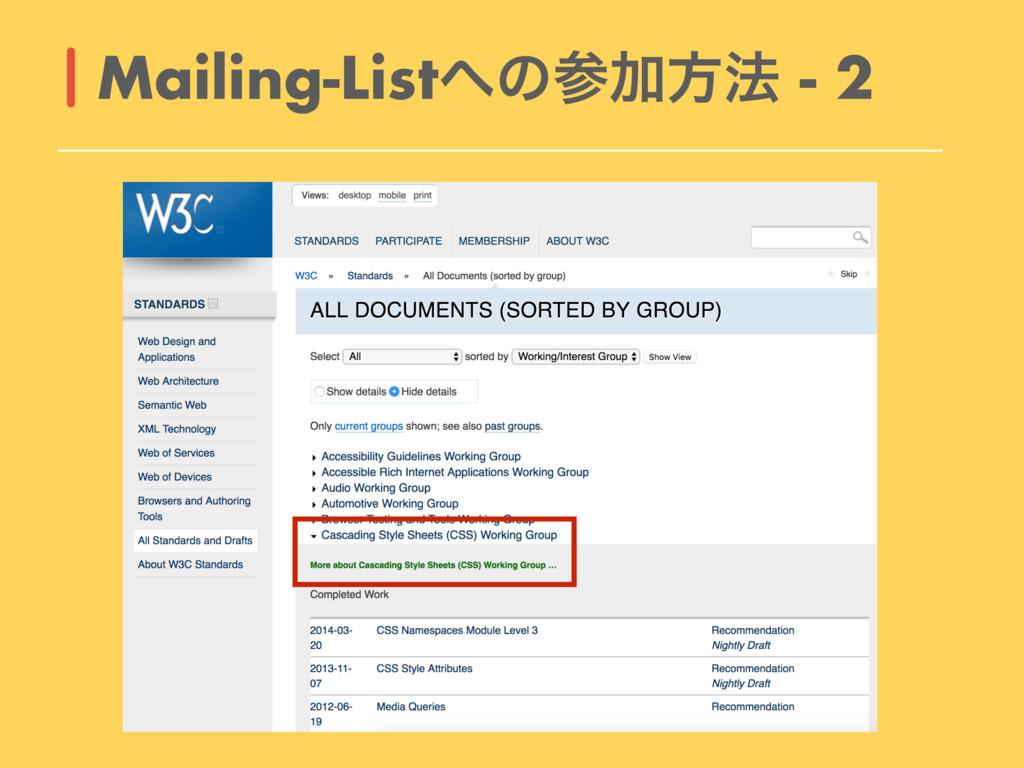 Mailing-ListͷՃํ๏ - 2
