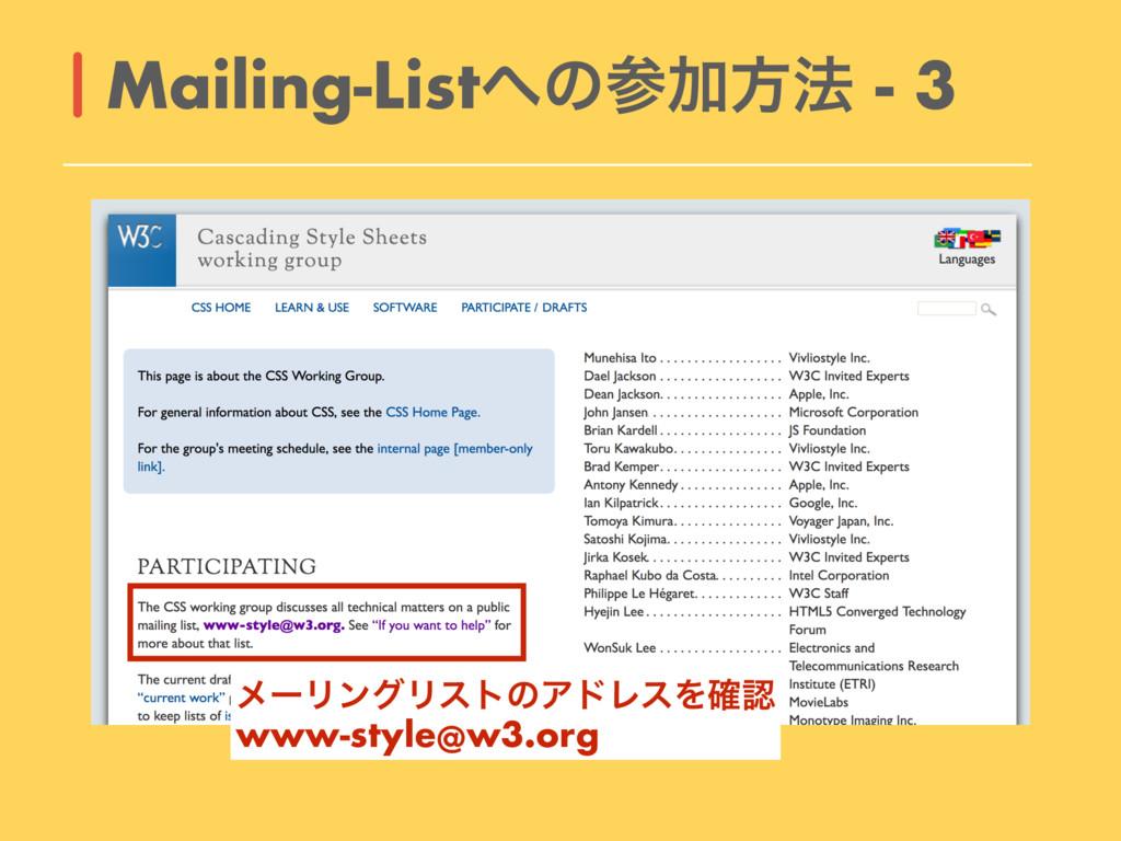 Mailing-ListͷՃํ๏ - 3 ϝʔϦϯάϦετͷΞυϨεΛ֬ www-st...