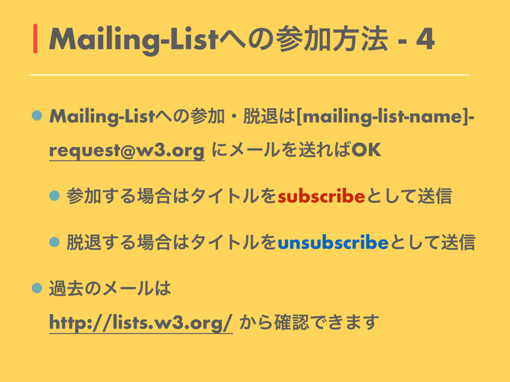 Mailing-List΁ͷࢀՃɾ୤ୀ͸[mailing-list-name]- reques...
