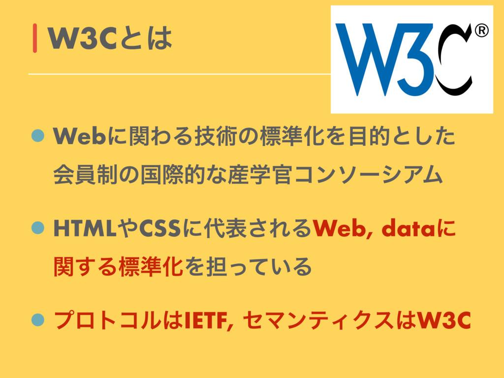 WebʹؔΘΔٕज़ͷඪ४ԽΛతͱͨ͠ ձһ੍ͷࠃࡍతͳֶίϯιʔγΞϜ HTMLCSS...