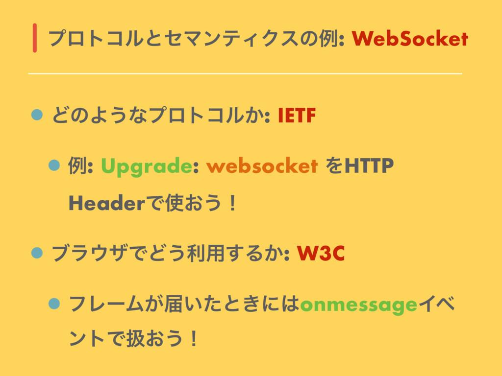 ͲͷΑ͏ͳϓϩτίϧ͔: IETF ྫ: Upgrade: websocket ΛHTTP H...