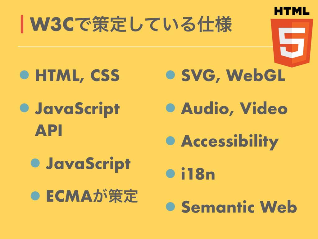 HTML, CSS JavaScript API JavaScript ECMA͕ࡦఆ SVG...