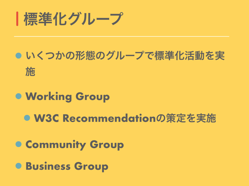 ͍͔ͭ͘ͷܗଶͷάϧʔϓͰඪ४Խ׆ಈΛ࣮ ࢪ Working Group W3C Recomm...