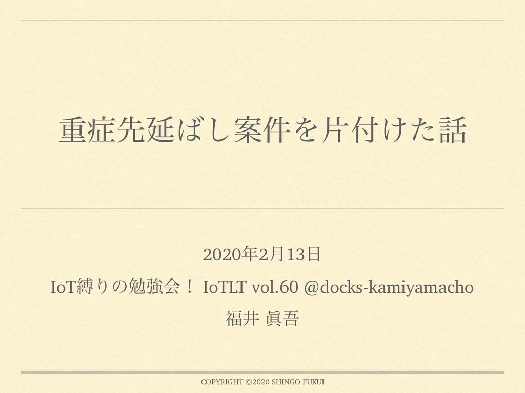 COPYRIGHT ©2020 SHINGO FUKUI ॏઌԆ͠Ҋ݅Λย͚ͨ 202...