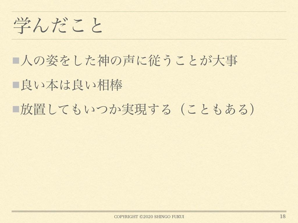 COPYRIGHT ©2020 SHINGO FUKUI ֶΜͩ͜ͱ ਓͷΛͨ͠ਆͷʹै͏...