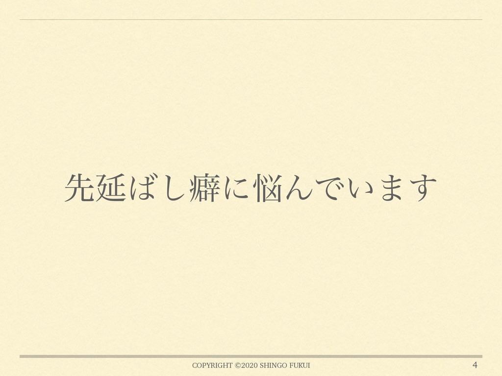 COPYRIGHT ©2020 SHINGO FUKUI ઌԆ͠บʹΜͰ͍·͢ 4