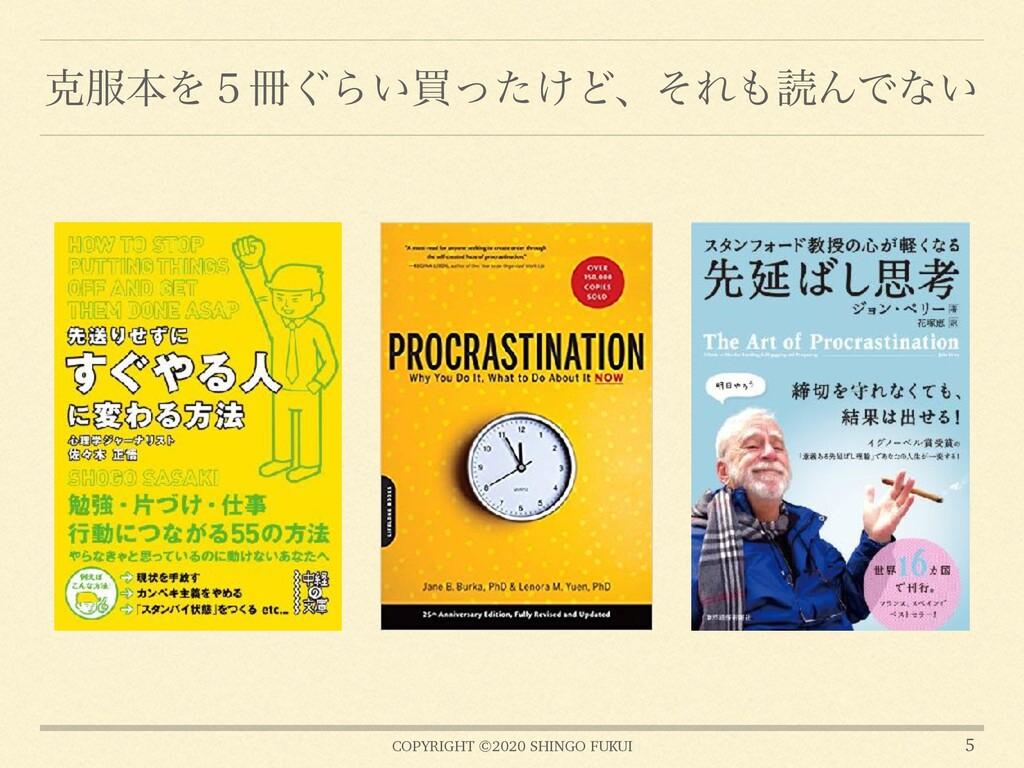 COPYRIGHT ©2020 SHINGO FUKUI ࠀຊΛ͙̑Β͍ങ͚ͬͨͲɺͦΕ...