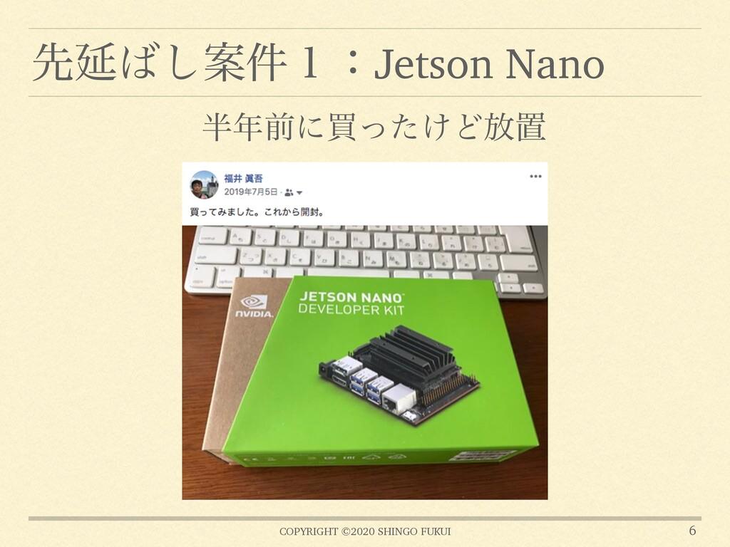 COPYRIGHT ©2020 SHINGO FUKUI ઌԆ͠Ҋ݅̍ɿJetson Nan...