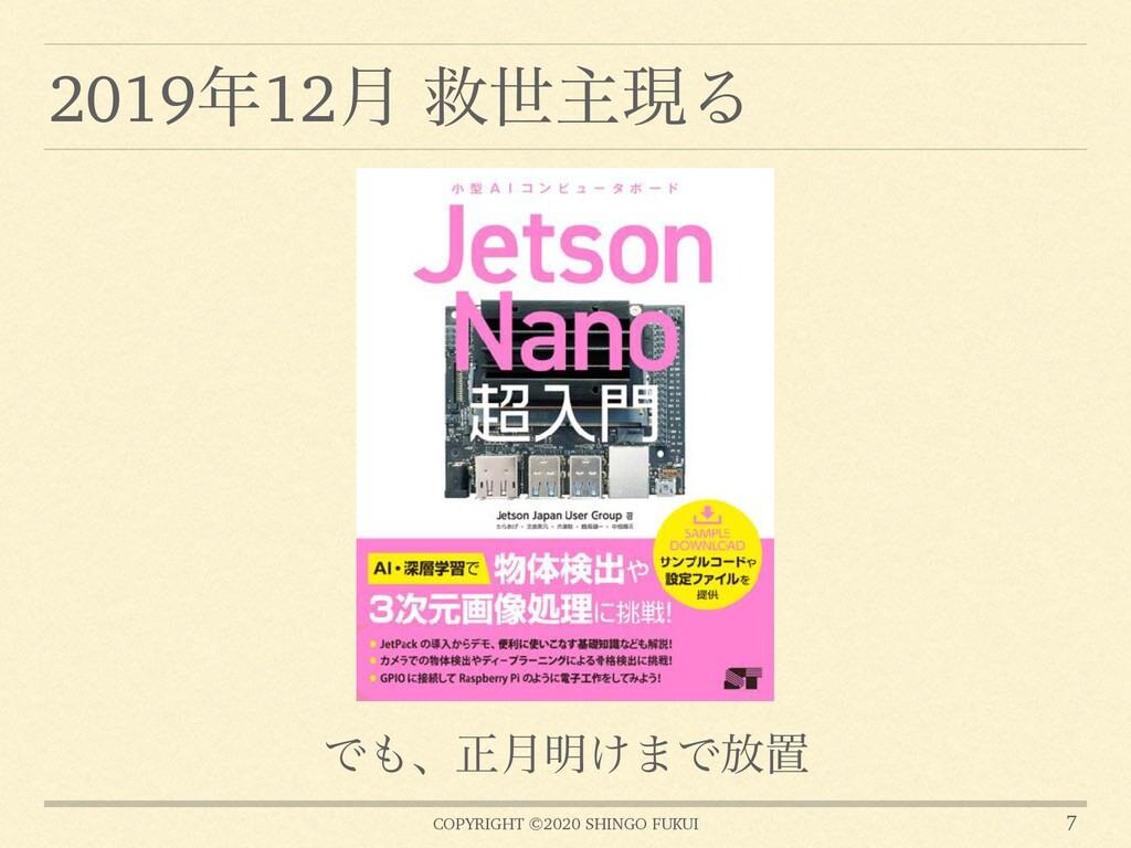 COPYRIGHT ©2020 SHINGO FUKUI 201912݄ ٹੈओݱΔ 7 Ͱ...