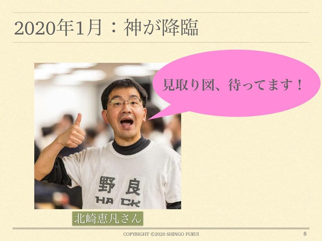 COPYRIGHT ©2020 SHINGO FUKUI 20201݄ɿਆ͕߱ྟ 8 ݟऔΓ...