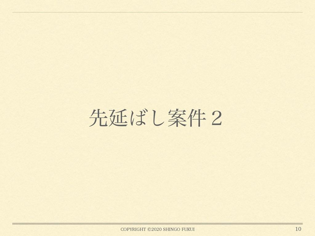 COPYRIGHT ©2020 SHINGO FUKUI ઌԆ͠Ҋ݅̎ 10