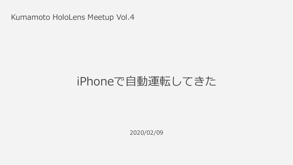 2020/02/09 Kumamoto HoloLens Meetup Vol.4 iPhon...