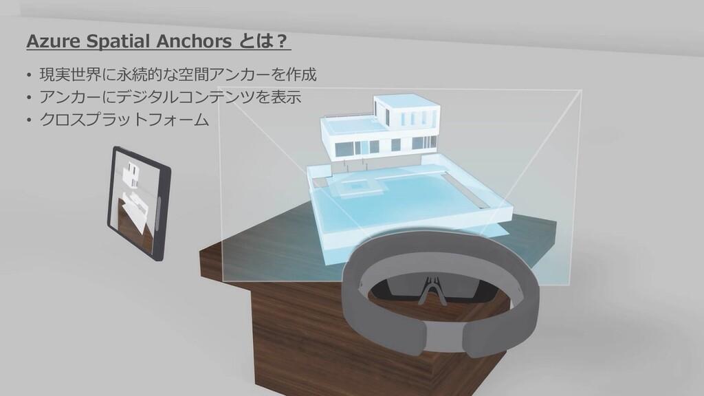 Azure Spatial Anchors とは︖ • 現実世界に永続的な空間アンカーを作成 ...