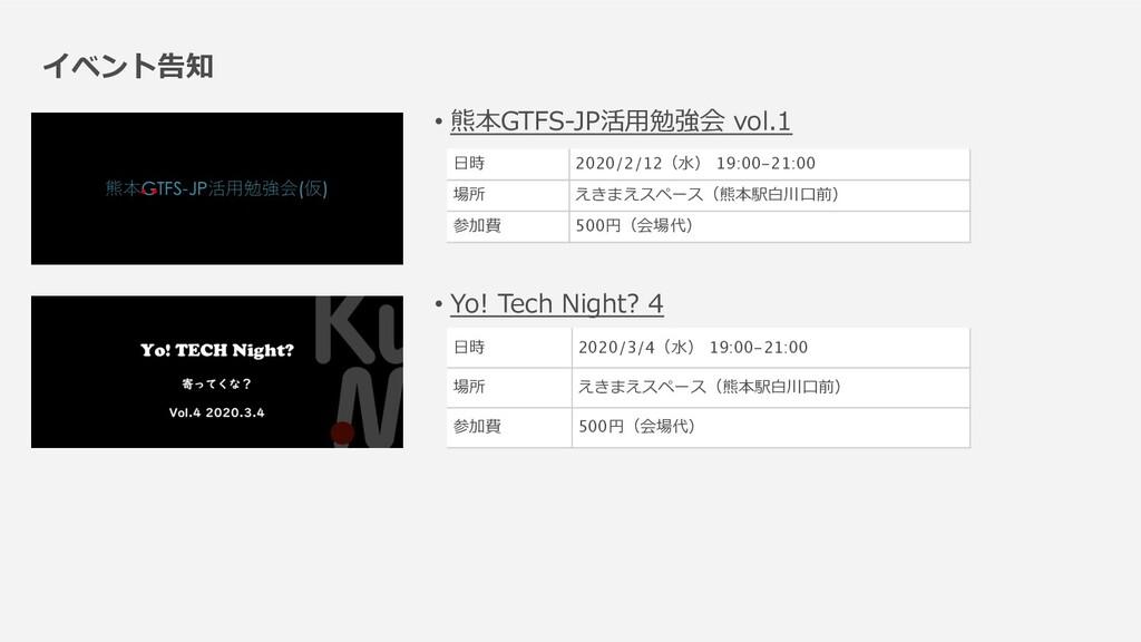 イベント告知 • 熊本GTFS-JP活⽤勉強会 vol.1 • Yo! Tech Night?...