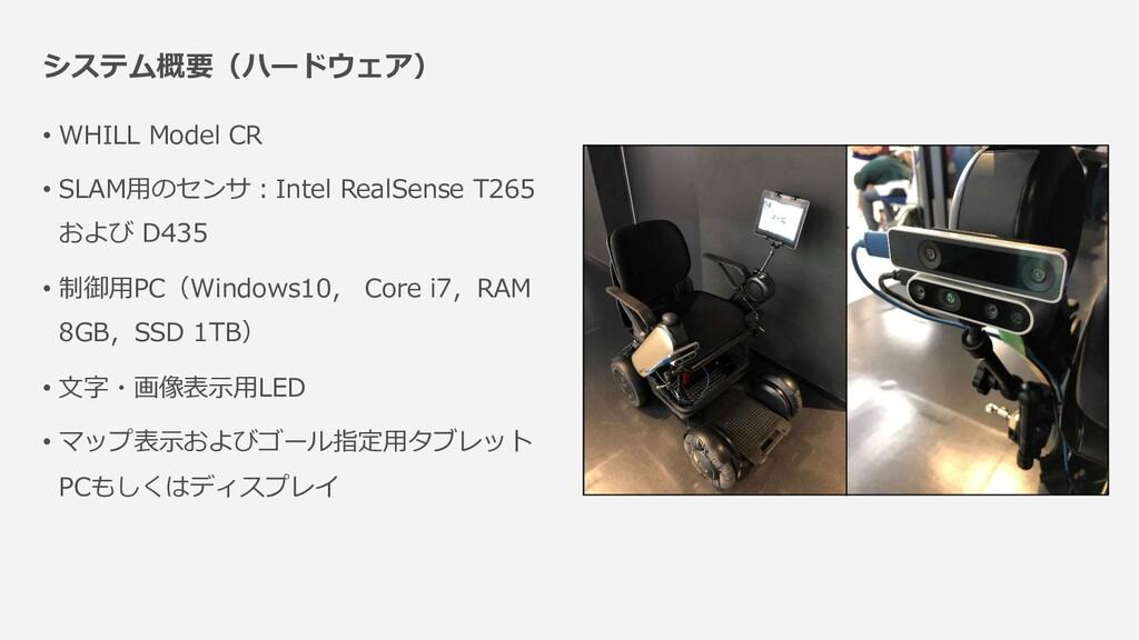 システム概要(ハードウェア) • WHILL Model CR • SLAM⽤のセンサ︓Int...