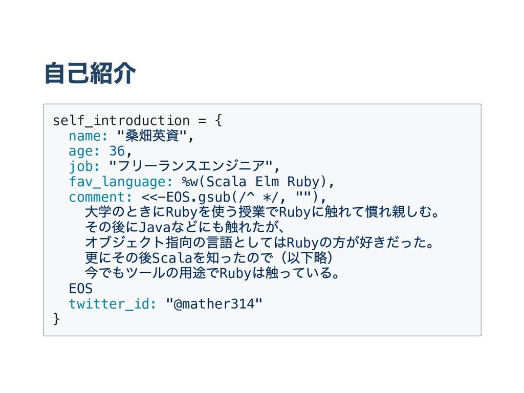 """⾃⼰紹介 self_introduction = { name: """" 桑畑英資"""", age: ..."""