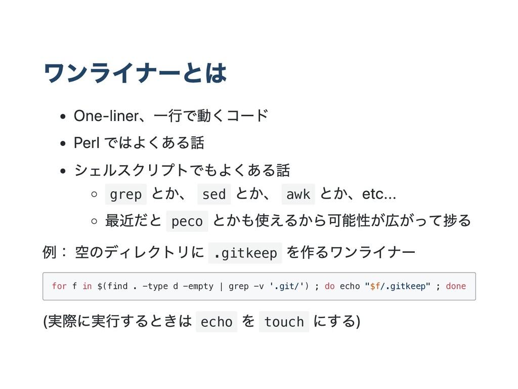 ワンライナーとは One-liner、⼀⾏で動くコード Perl ではよくある話 シェルスクリ...