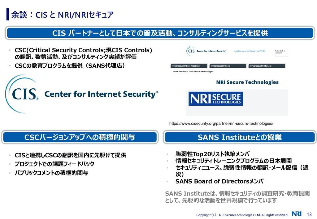 13 Copyright (C) NRI SecureTechnologies, Ltd. A...