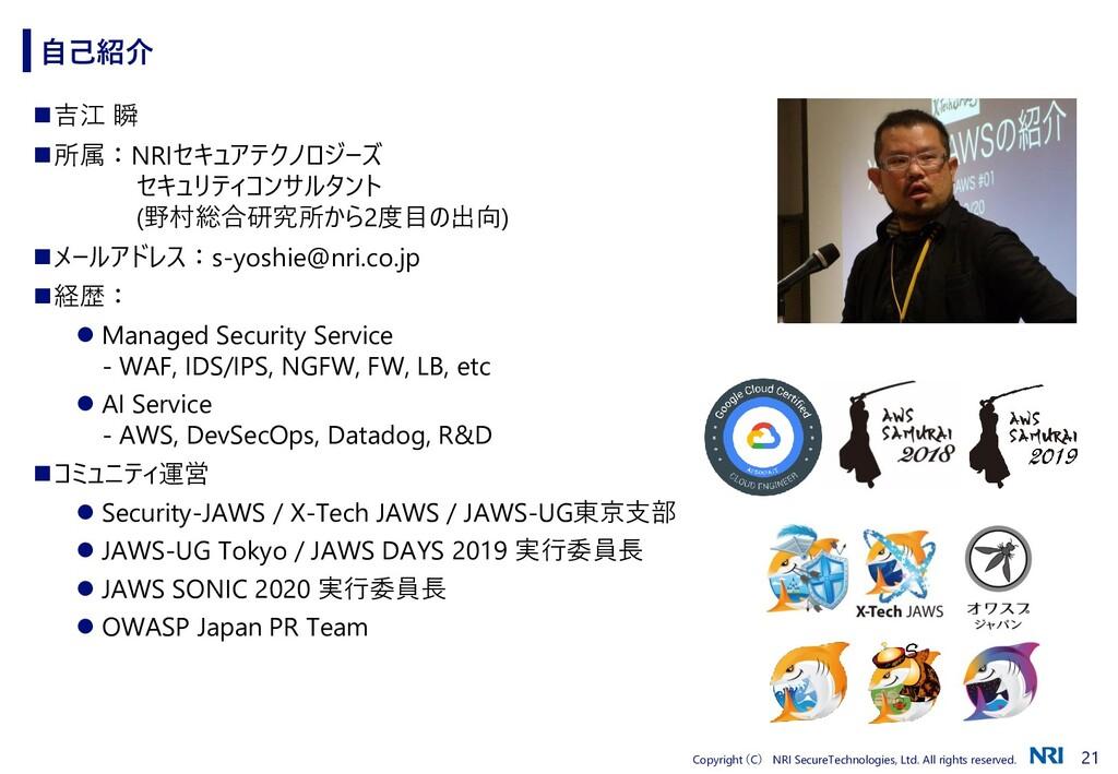21 Copyright (C) NRI SecureTechnologies, Ltd. A...