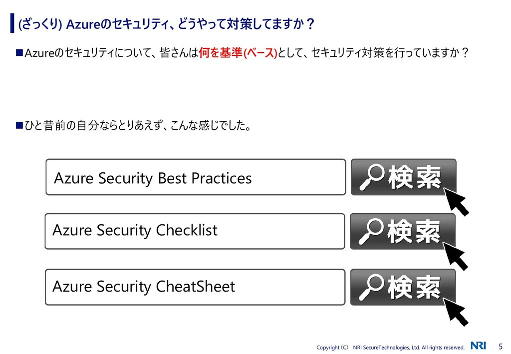 5 Copyright (C) NRI SecureTechnologies, Ltd. Al...