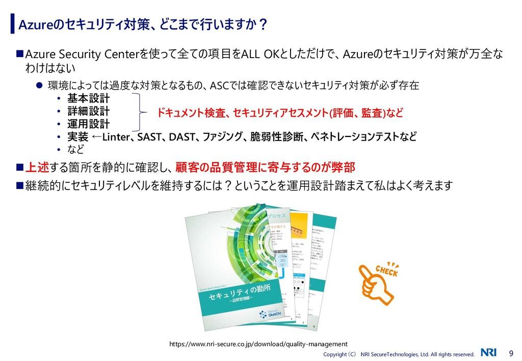 9 Copyright (C) NRI SecureTechnologies, Ltd. Al...