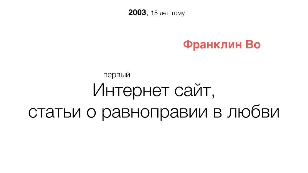 Интернет сайт, статьи о равноправии в любви пер...