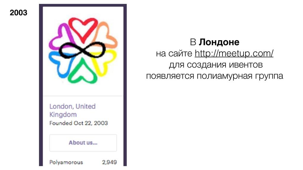 2003 В Лондоне на сайте http://meetup.com/ для ...