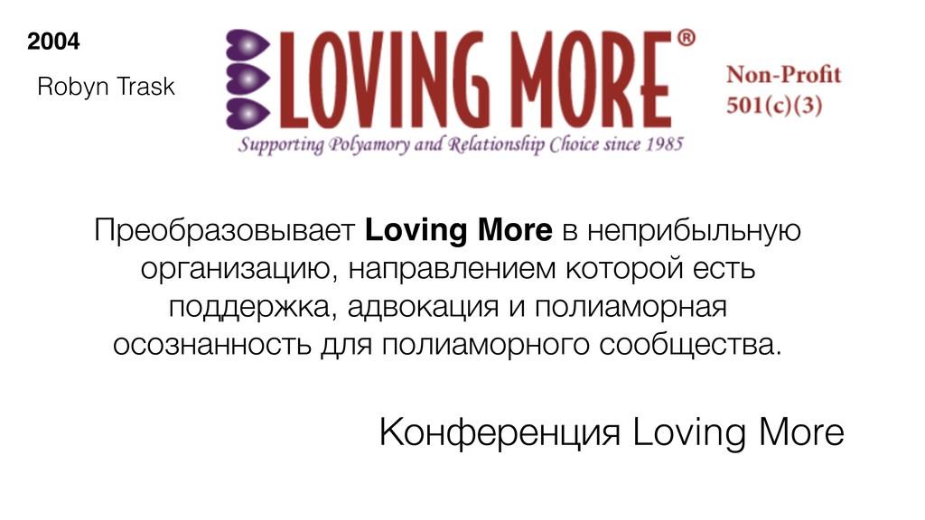 2004 Преобразовывает Loving More в неприбыльную...