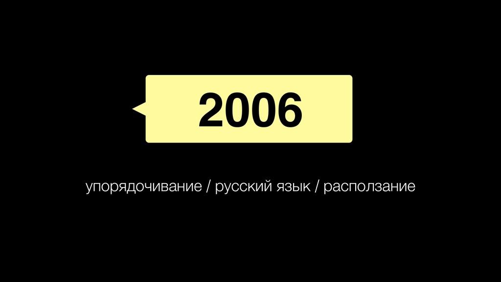 2006 упорядочивание / русский язык / расползание