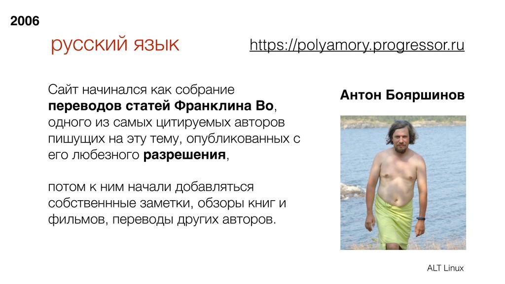 2006 русский язык https://polyamory.progressor....
