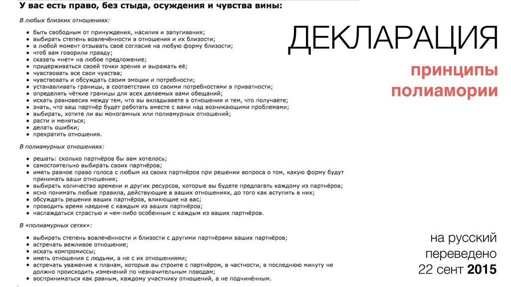 на русский переведено 22 сент 2015 принципы пол...