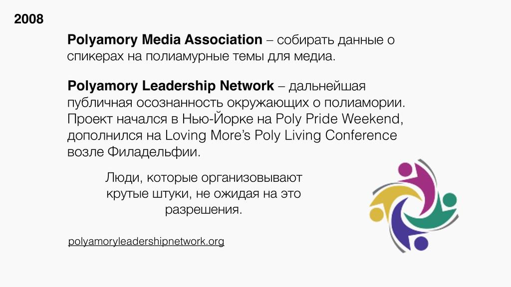2008 Polyamory Media Association – собирать дан...