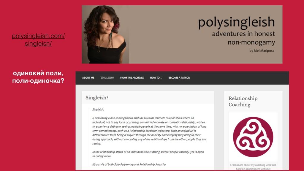 polysingleish.com/ singleish/ одинокий поли, по...