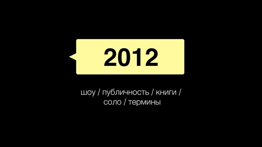 2012 шоу / публичность / книги / соло / термины