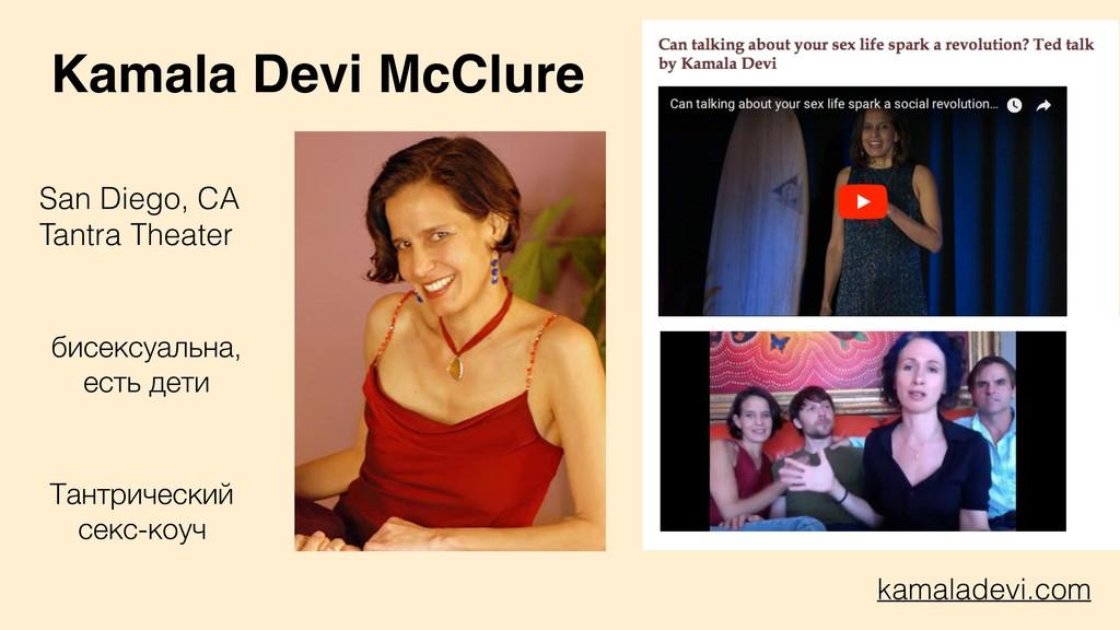 Kamala Devi McClure San Diego, CA Tantra Theat...