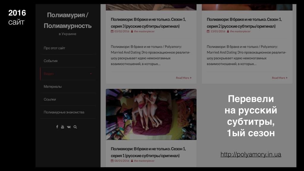 2016 http://polyamory.in.ua Перевели на русский...