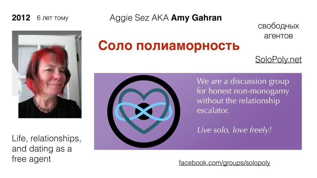 2012 Aggie Sez AKA Amy Gahran SoloPoly.net Соло...