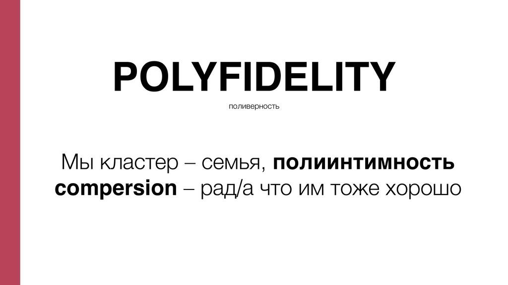 Мы кластер – семья, полиинтимность compersion –...