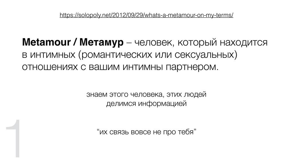 Metamour / Метамур – человек, который находится...