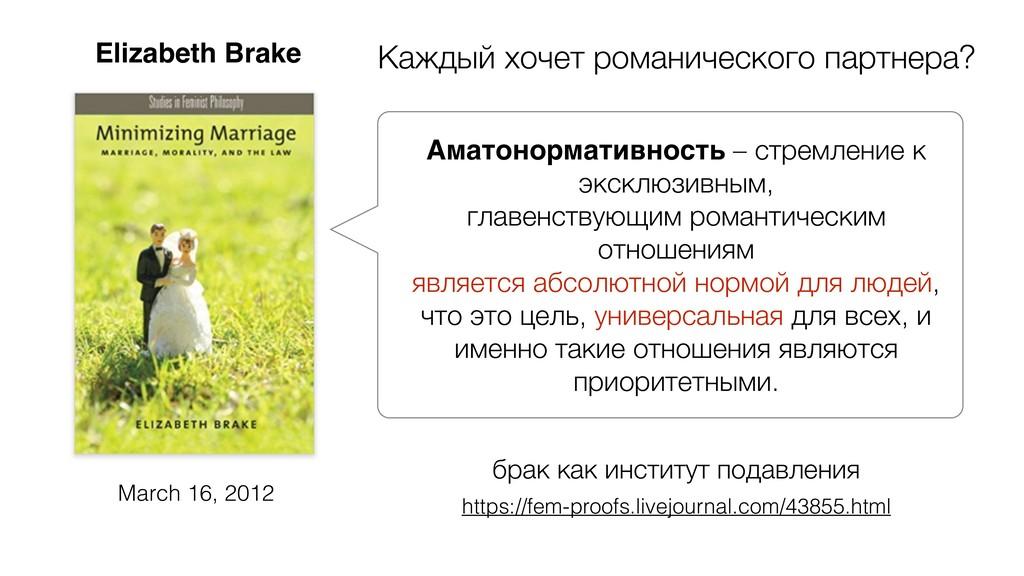 Elizabeth Brake March 16, 2012 Аматонормативнос...