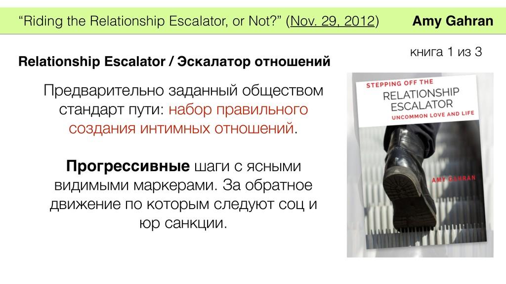 """Relationship Escalator / Эскалатор отношений """"R..."""