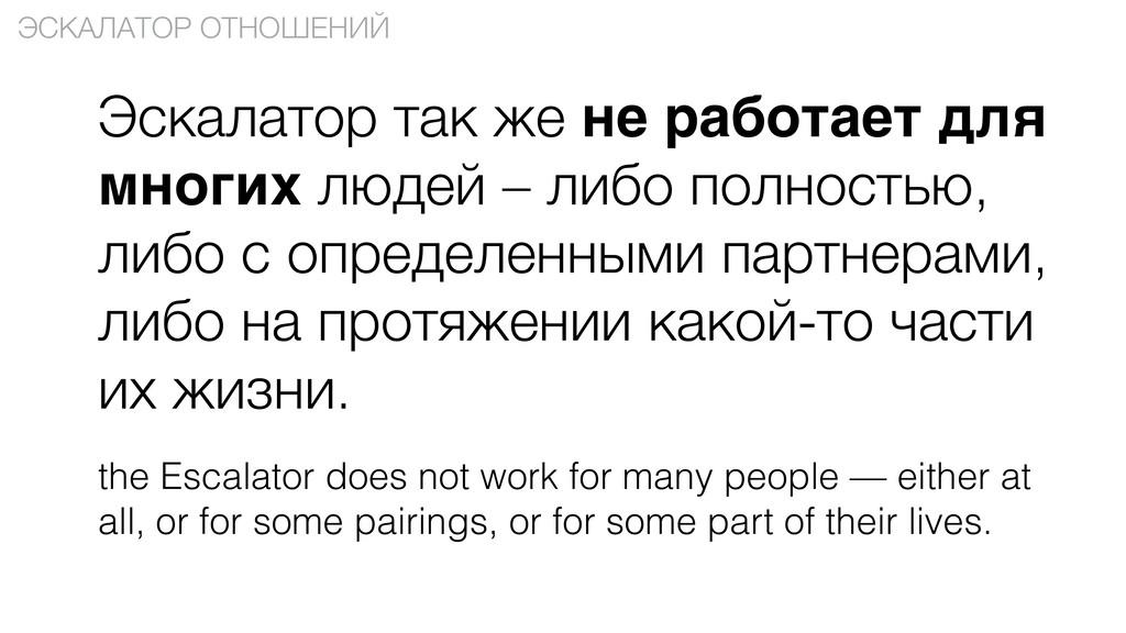 Эскалатор так же не работает для многих людей –...