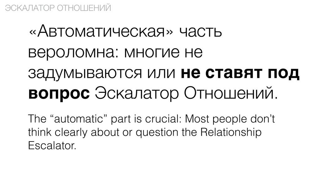 «Автоматическая» часть вероломна: многие не зад...