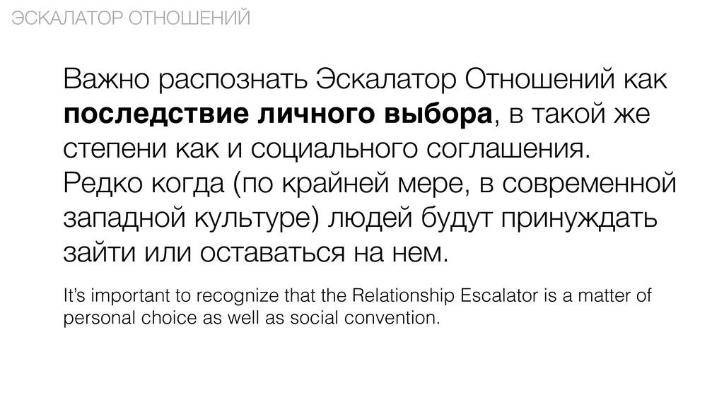 Важно распознать Эскалатор Отношений как послед...