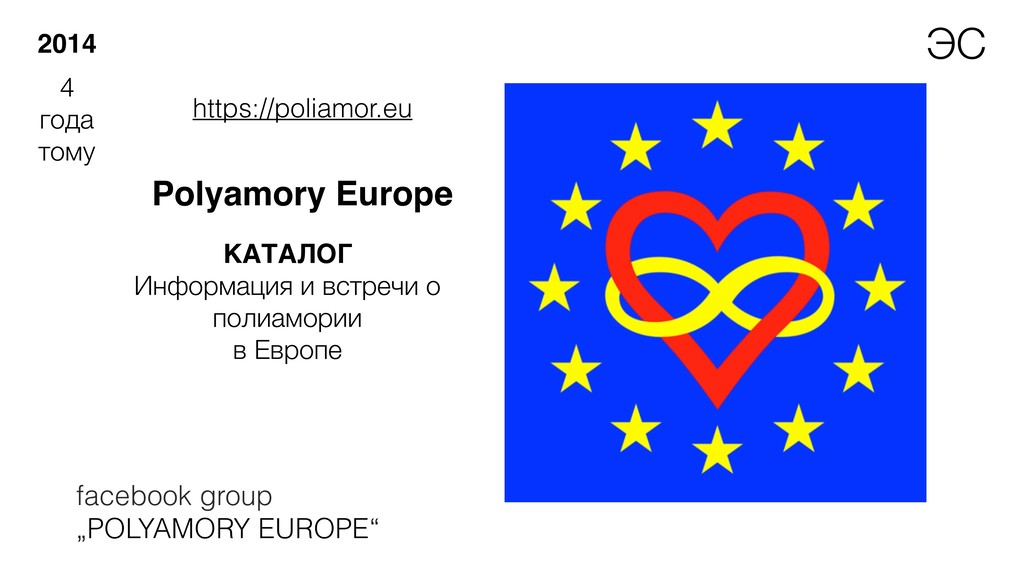 2014 https://poliamor.eu Polyamory Europe КАТАЛ...