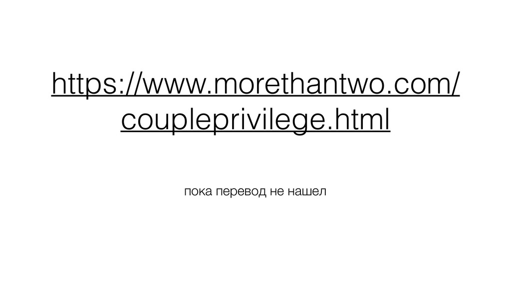 https://www.morethantwo.com/ coupleprivilege.ht...