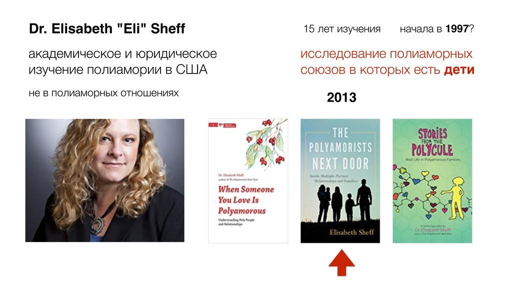 """2013 Dr. Elisabeth """"Eli"""" Sheff академическое и ..."""
