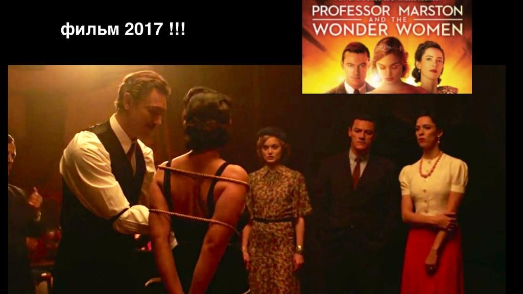 фильм 2017 !!!