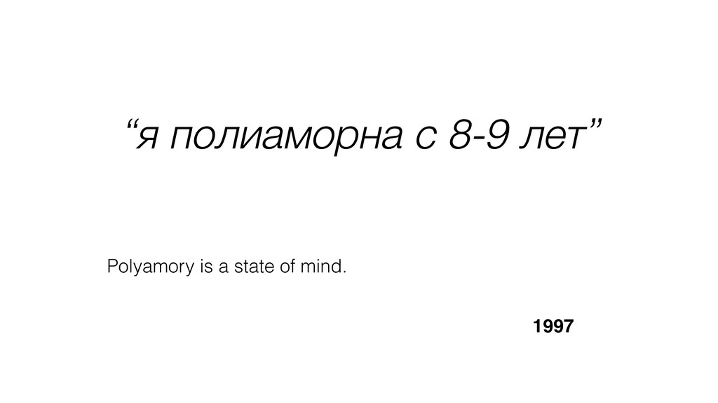 """я полиаморна с 8-9 лет"" 1997 Polyamory is a st..."